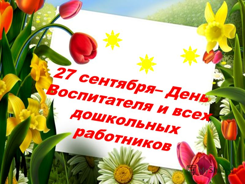 Поздравление воспитателю с профессиональным праздником в прозе